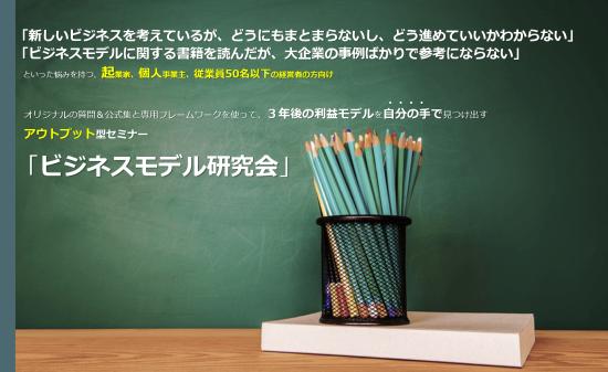 ビジネスモデル研究会_アイキャッチ画像-min