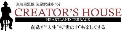 東急目黒線・洗足駅徒歩4分 クリエイターズハウス CREATOR'S HOUSE -HEARTLAND TERRACE-